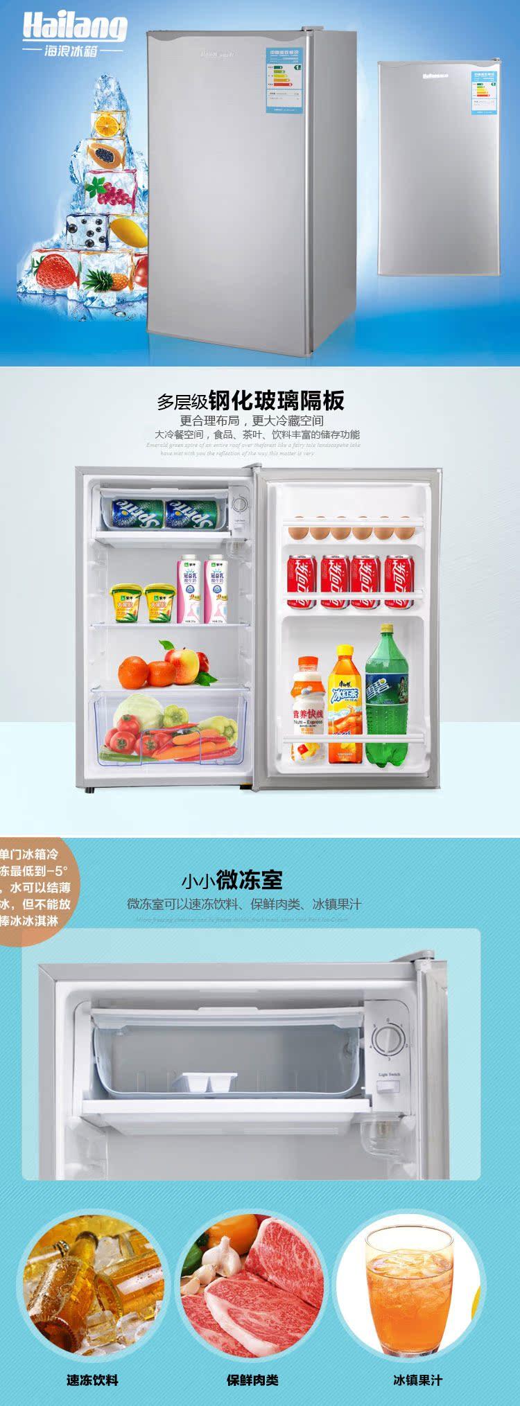 海浪冰箱售后服务_00元】联保节能海浪 bc-90l小型家用单门电冰箱