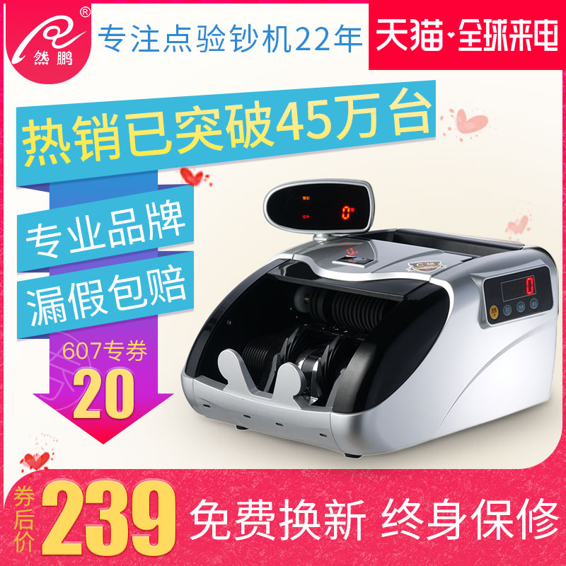 【Professional brand, no card, can be mixed, not my compensation】Ran Peng Detector Bank Dedicated Smart Banknote Counter Small Household Commercial Office Portable B Class New RMB
