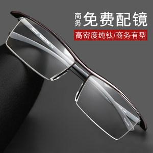 眼镜框男超轻半框近视眼镜纯钛有度数商务大脸配眼睛框镜架男款