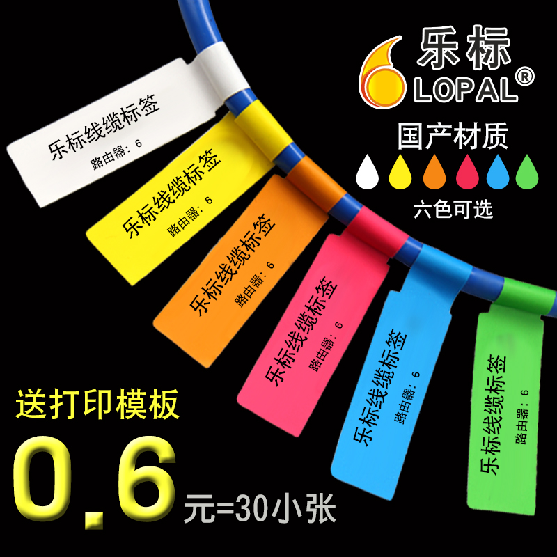 Music label network cable label paper a4 adhesive printing paper network cable standard color waterproof cable