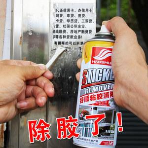 好顺汽车除胶剂粘胶去除剂去胶清洁神器家用玻璃不干胶清除清洗剂