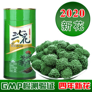2020 efficacy of tea in Yunnan Wenshan March super authentic wild four-year students spend the bulk 500g Tianqi