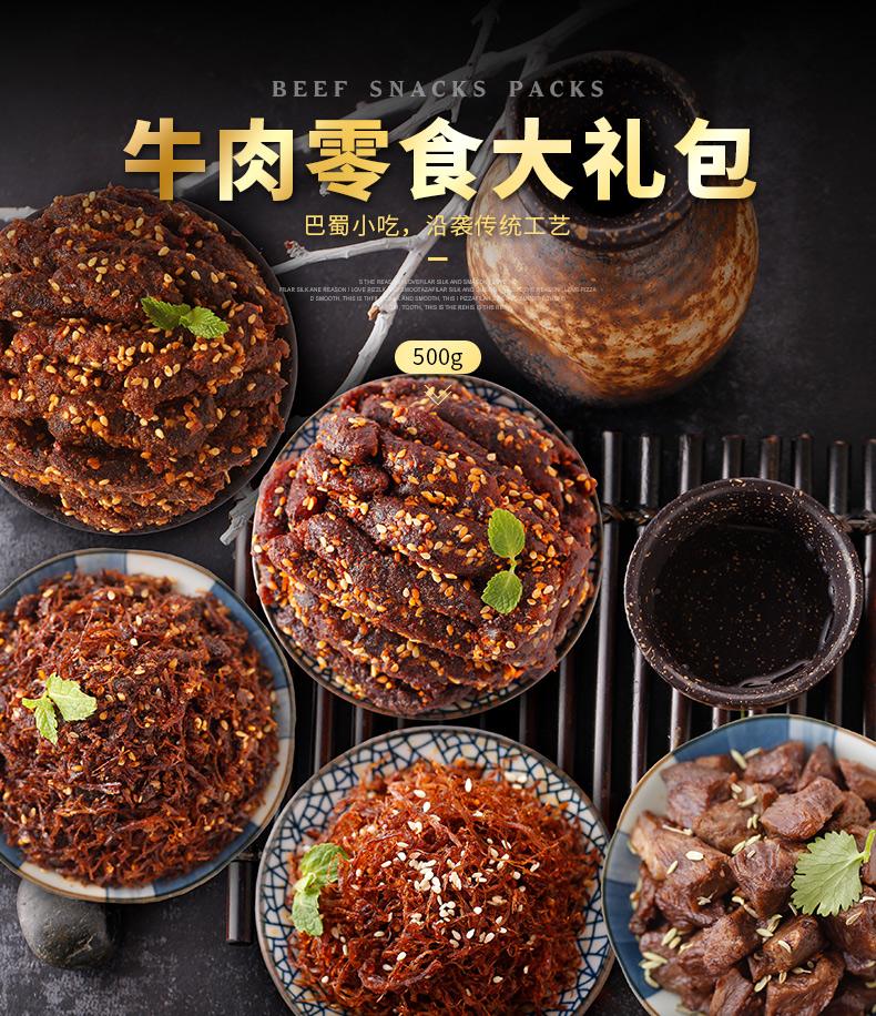 科尔沁 牛肉零食大礼包 500g 天猫优惠券折后¥49.9包邮(¥69.9-20)