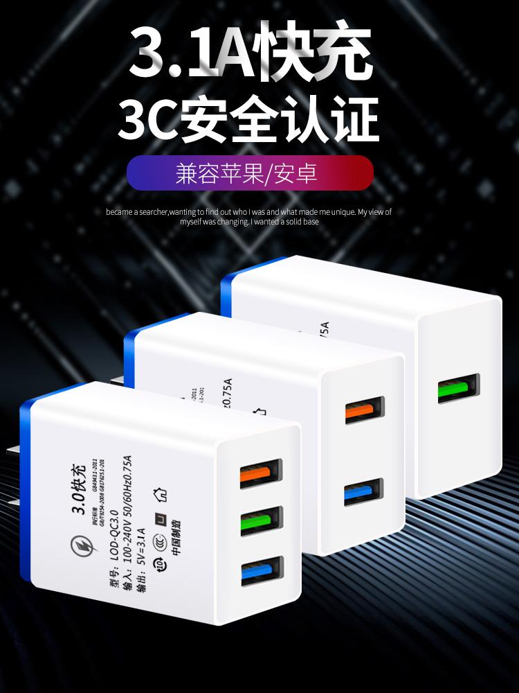 安卓充电器多口华为USB功能多用多孔手机通用快速插头快充一拖三