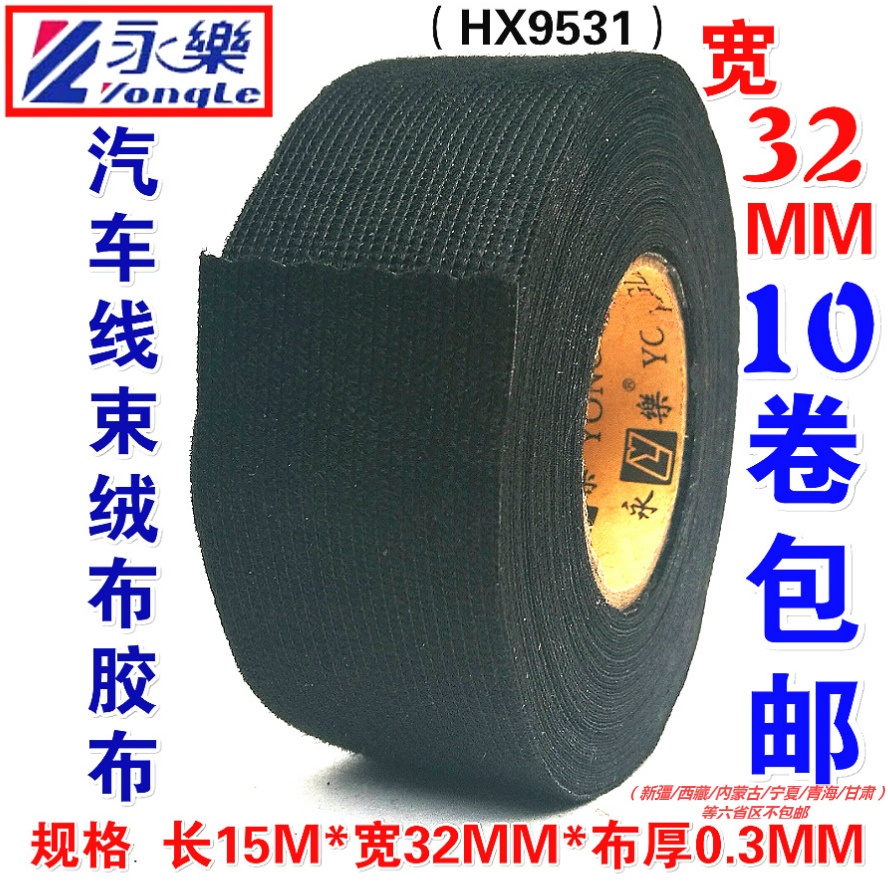 Yongle tape electrical tape automotive wiring harness flannel tape cloth  tape high temperature insulation tape full