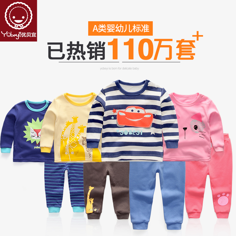 You Beiyi Children's Underwear Set Cotton Pajamas Baby Spring Baby Clothes Men's and Children's Qiuku Clothes