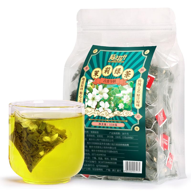 50泡茉莉绿茶茉莉花茶茉香绿茶叶冷泡茶
