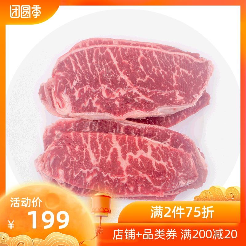 雪花牛肉M3牛排进口澳洲安格斯牛板腱新鲜原切烧烤肉薄切牛扒