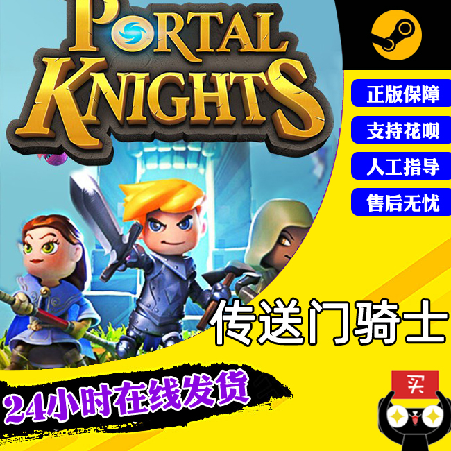 PC Chinese genuine stepam game Portal Knights Portal Gate Rider Global DLC
