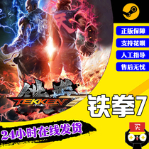 PC Chinese genuine steam action game TEKKEN 7 Tekken 7 standard rematch full season ticket DLC