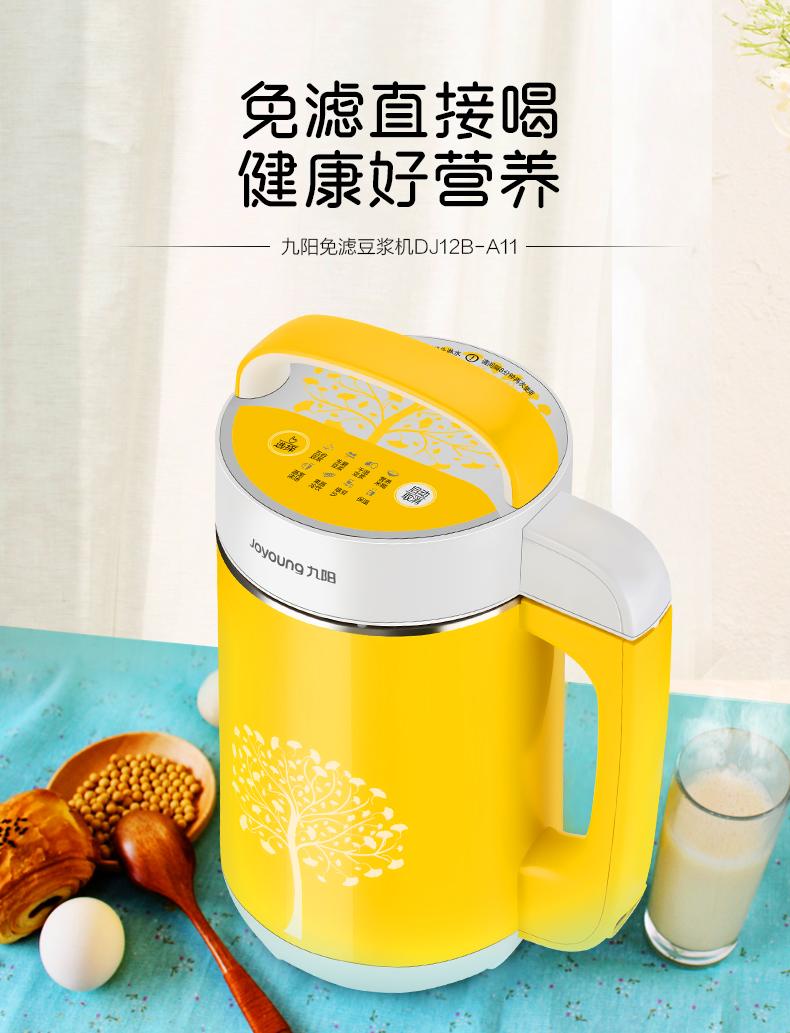九阳 DJ12B-A11 多功能豆浆机 1.2L 聚划算+天猫优惠券折后¥199包邮(¥299-100)