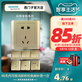 Siemens switch socket vision gold brown 86 panel opened five-hole two three plug-in home air conditioning wall power supply
