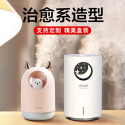 LOGO custom cute pet USB humidifier office desktop small home bedroom dormitory cute student air mini car cute bear Xiaomi gift pregnant woman baby spray elk