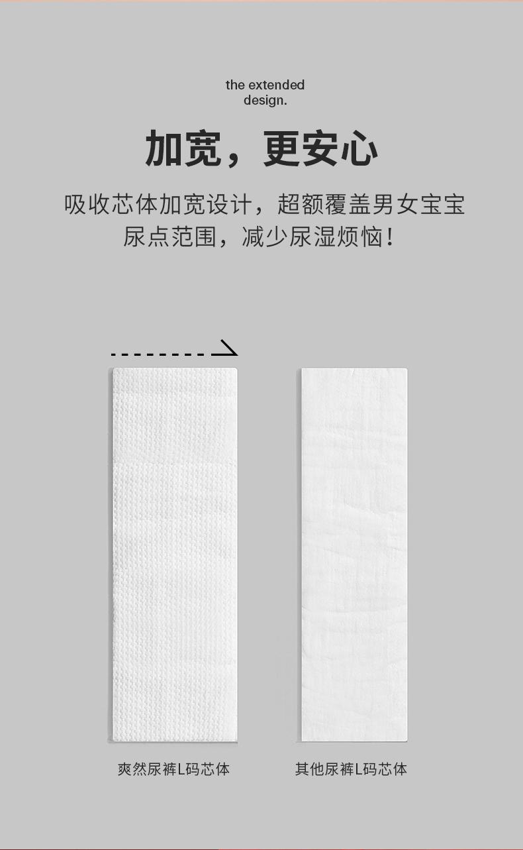爽然小画家纸尿裤片加大码超薄透气婴儿尿布吸收量大详细照片
