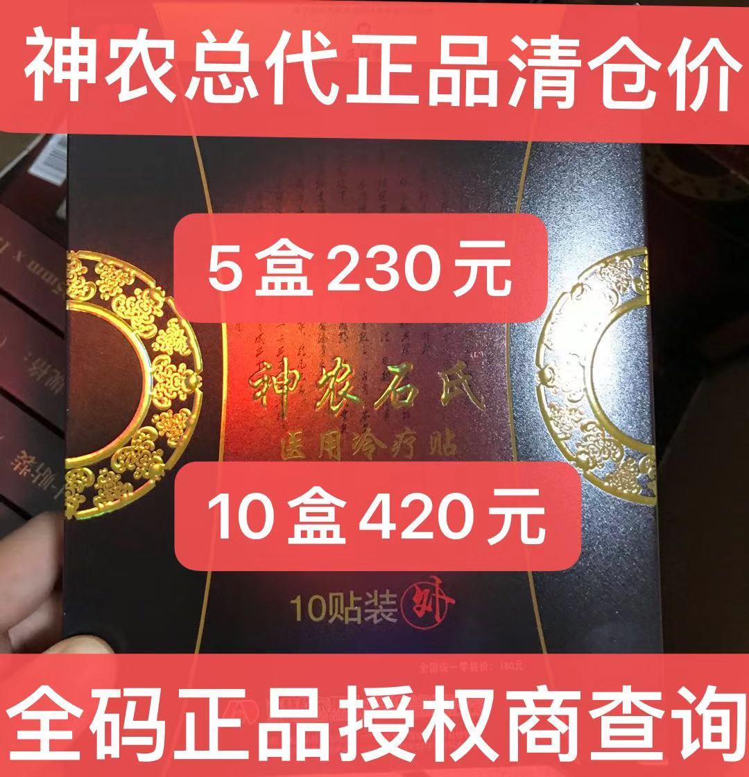 Jilin Aodong Shennong Shishi cold treatment paste Chen Jun Tang Di Sheng Tang tendon and bone health care paste cold compress paste new packaging authentic