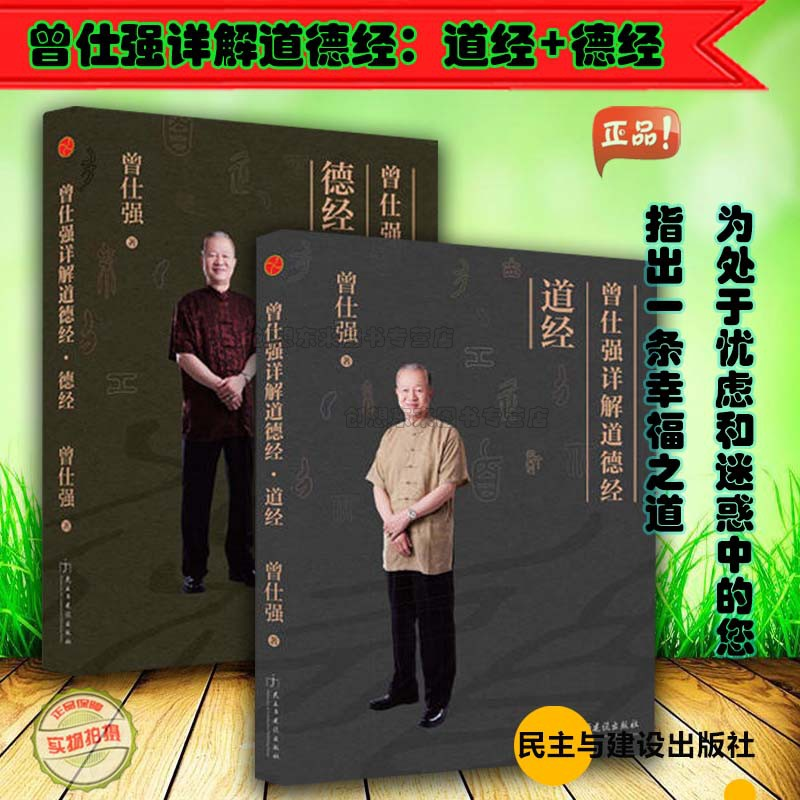 Zeng shiqiang detailed Tao Jing Tao Jing Tao Jing two volumes of Tao Jing Zeng shiqiang do not read the Tao Jing do not know the traditional Chinese culture and ethics professor Zeng shiqiang Yi Jing wisdom Lao Tzu Tao De Jing