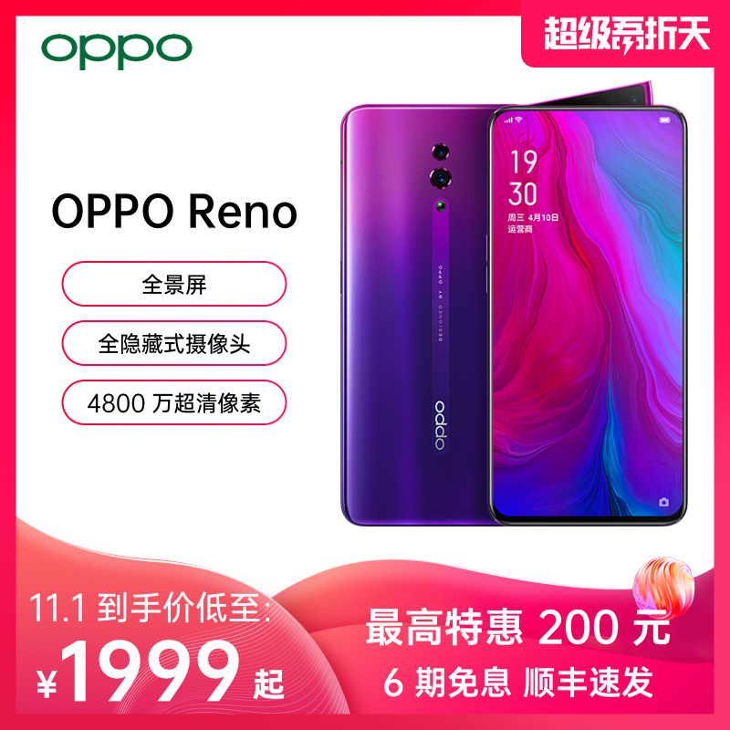 (11 1 under the unilateral minus 200 yuan)OPPO Reno opporeno full screen authentic official flagship 48 million ultra clear camera smartphone R15 R