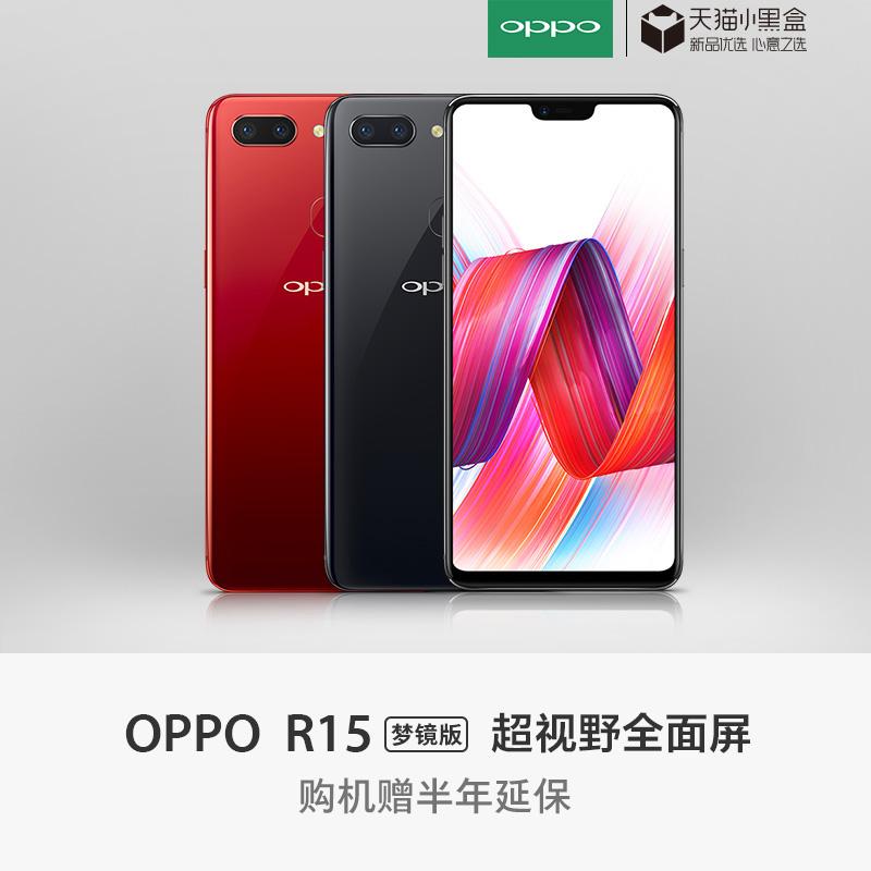 【 новые товары 】OPPO R15 мечтать зеркало ultra edition видение всесторонний экран 6GB+128GB смартфон машинально oppor15