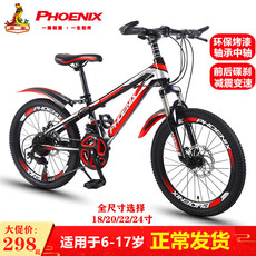 Phoenix Children's bicycle 18/20/22/24 inch twin boy and girl students speed mountain bike disc brakes damping