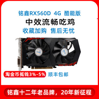Mingxin RX560D5 desktop computer game independent new package-to-post chicken graphics card counterwater cold LOL gold-digging credit