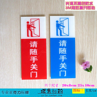 Red and blue vertical version, please close the door promptly, store glass door stickers office entry and exit sliding door sign