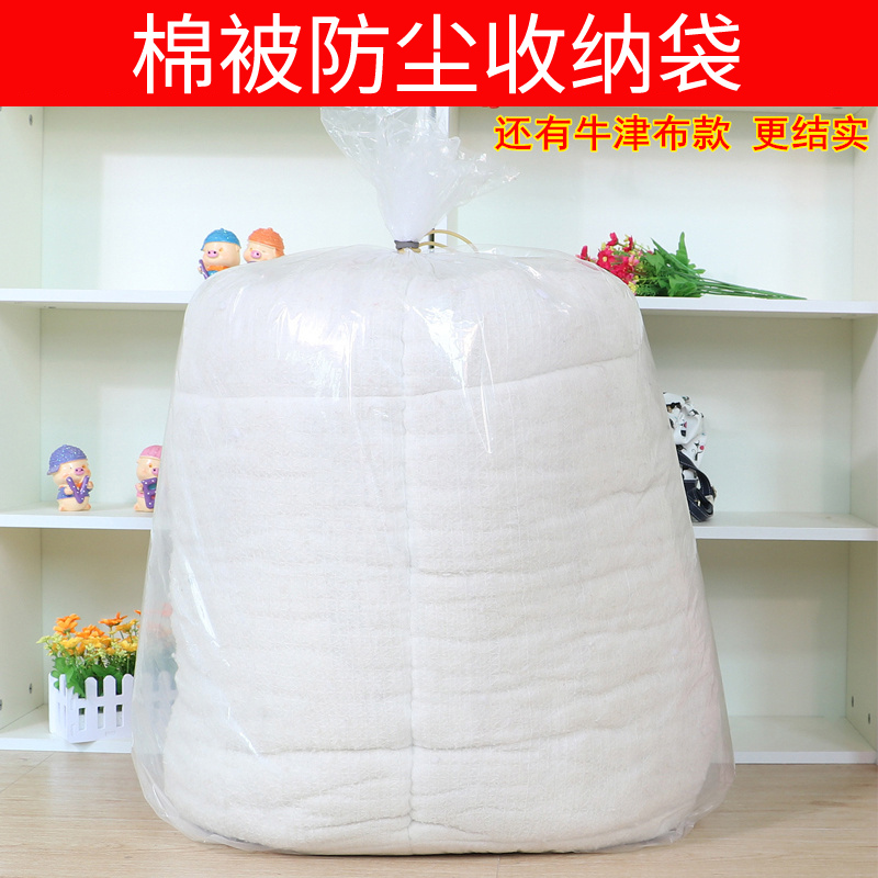 Large quilt dust bag cotton bag is packed bag clothes bag move bag movebag PE plastic bag woven bag