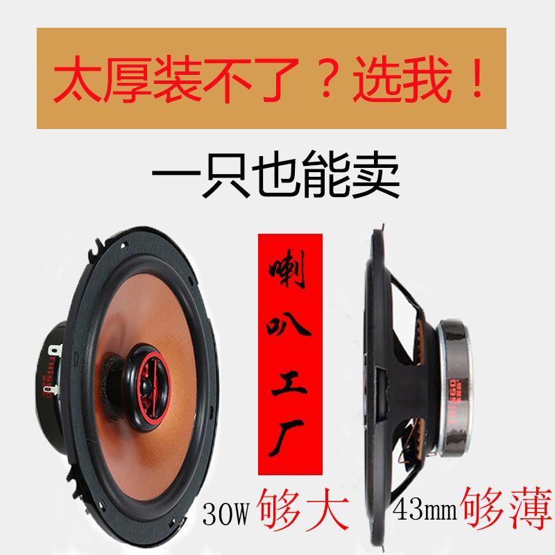 超薄低音4寸5寸6寸6.5寸音响汽车喇叭高音改装全频中重同轴和风