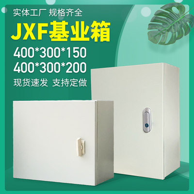 JXF base box magic distribution box household indoor strong electric box factory control box water pump wiring box 300 * 400