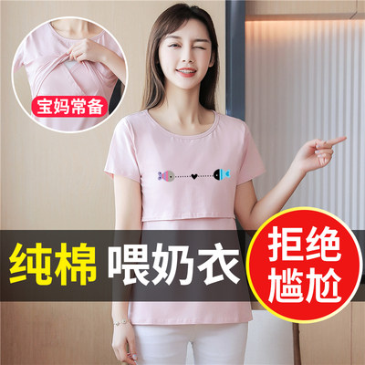 2020 summer pure cotton breastfeeding breastfeeding t-shirt postpartum fashion outing printing breastfeeding top confinement clothing