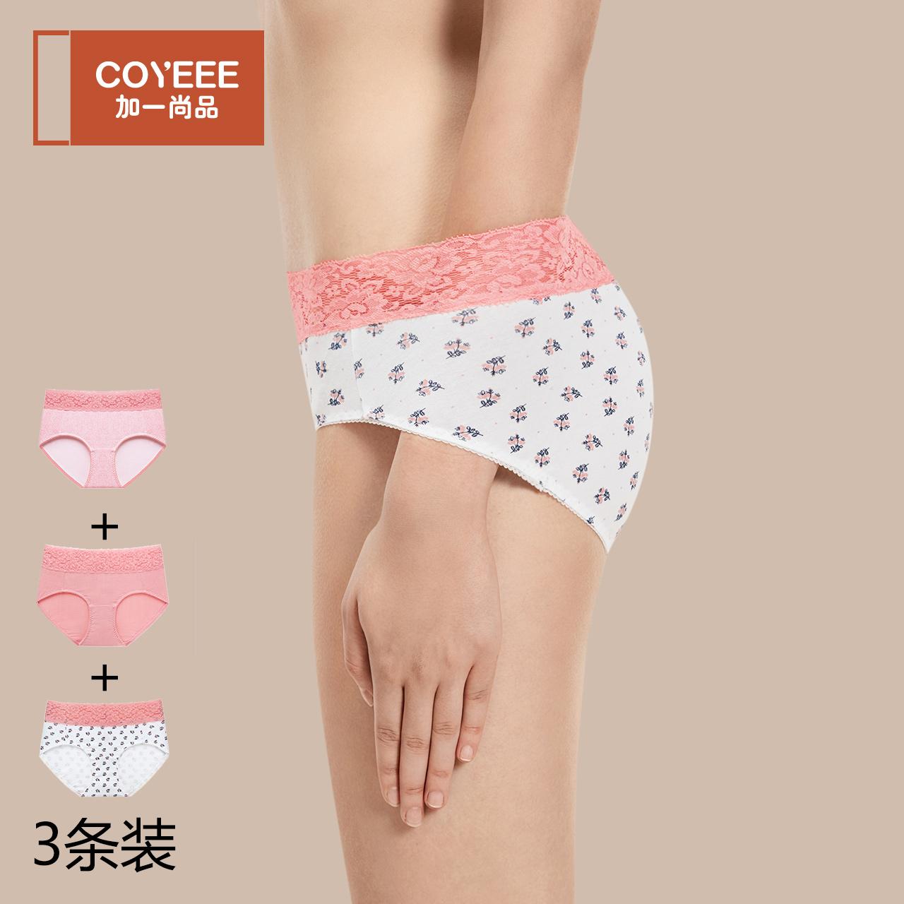 【3条装】尚品加一性感内裤短裤平角女士边中腰小裤棉质蕾丝P25