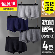 Heng Yuan Xiang, men's underwear antibacterial breathable cotton boxer underwear big yards belts male youth boxers shorts