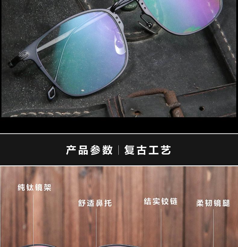 纯钛眼镜框男防蓝光辐射眼镜近视余文乐同款眼睛平光镜可配度数潮商品详情图
