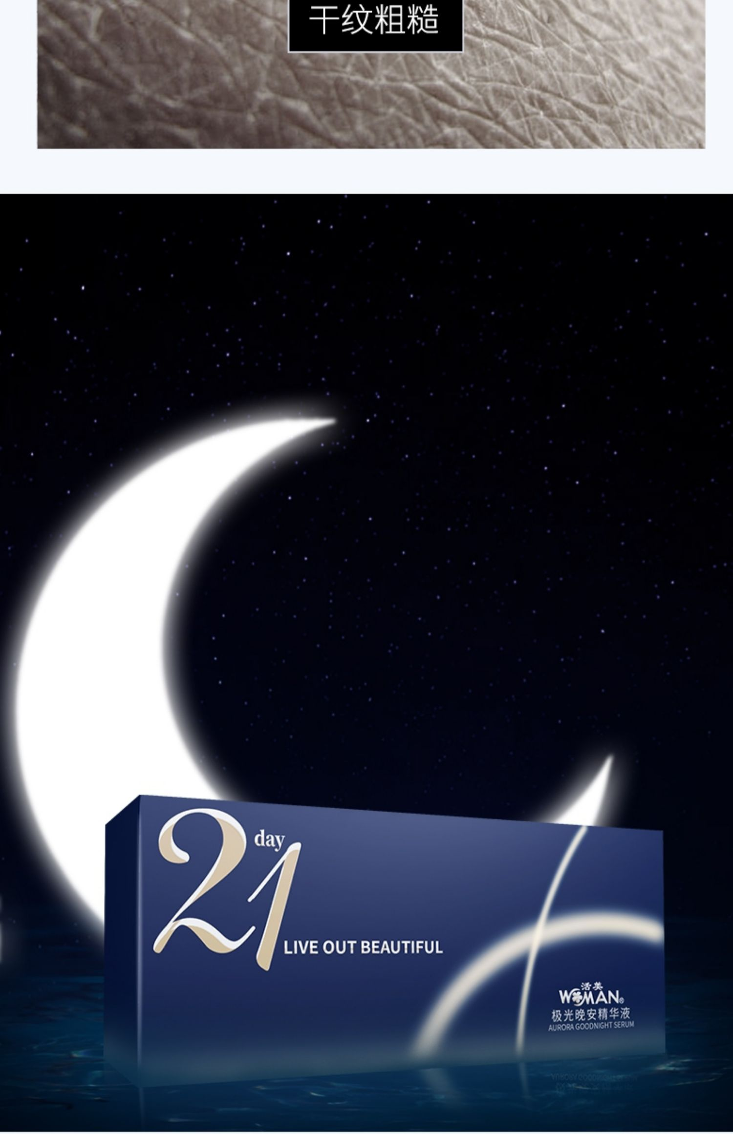 21天极光晚安精华液+烟酰胺原液组合 3