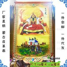 Монгольская картина из кожи Herdsmen to