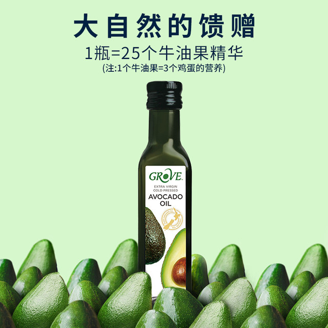 Avocado oil for infants and young children grove crocodile baby food supplement for mother and infant hot cooking special