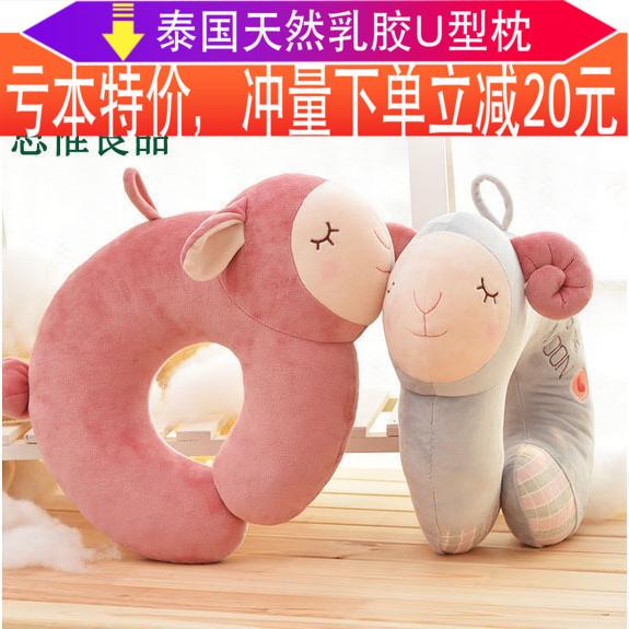 泰国乳胶U型枕可爱头护颈枕飞机脖子v乳胶U枕办公室午睡卡通U形枕