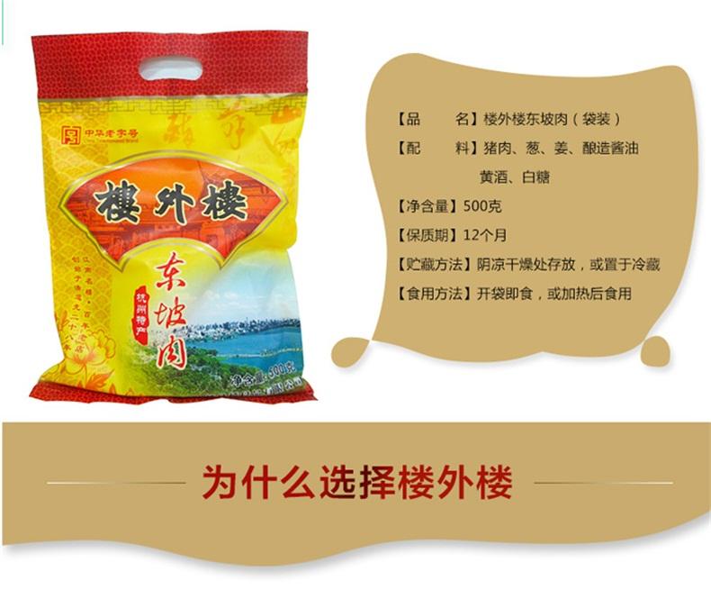 楼外楼东坡肉袋装红烧猪肉杭州特产熟食礼包即食滷味老字号详细照片