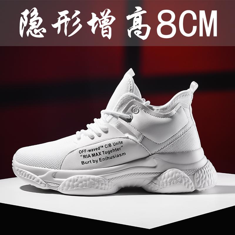 春季网面鞋男内增高8CMv男士透气男士鞋隐形白色增高鞋8CM运动鞋男