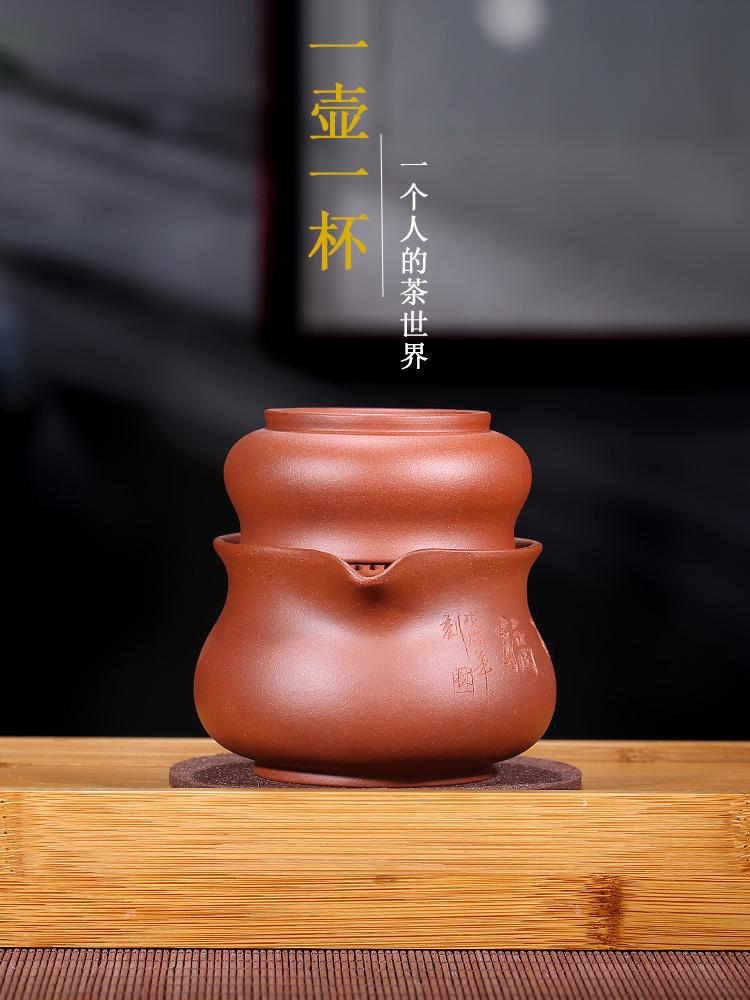 宜兴纯全手工紫砂壶杯快客杯一壶一杯整套便携办公功夫茶具泡茶壶