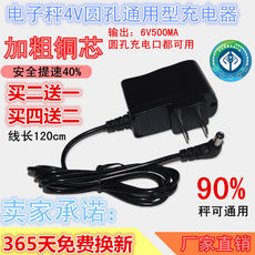 4v charger electronic scale commercial folding said dedicated storage 6v circular universal electronic power supply line, said electrical impulse