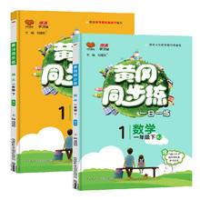 2021春黄冈同步练一年级下语数人教版