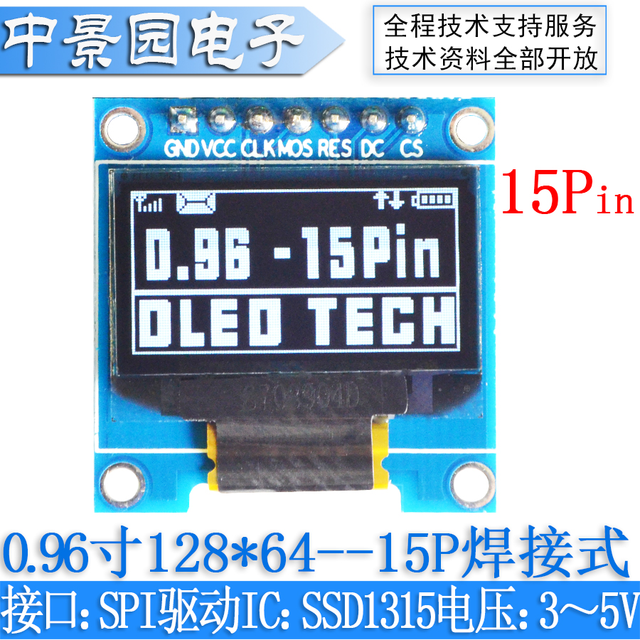 Middle Park 0 96 inch OLED display LCD screen module SPI