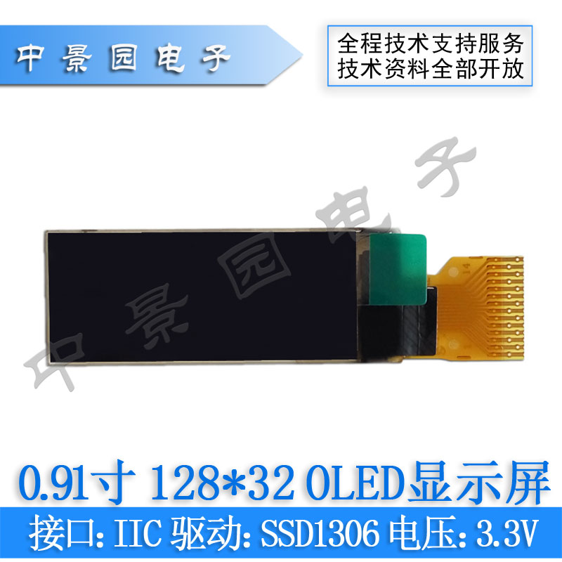 Zhongjing garden 0 91 inch 12832OLD display OLED LCD screen to send  schematic program source 1306