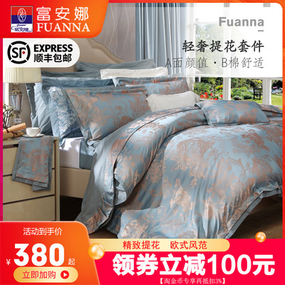 Fu Anna home textile European satin jacquard four-piece set 1.8M double bedding kit bed single bedding