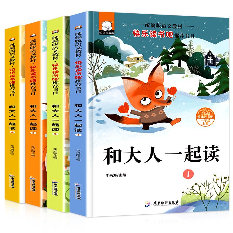 4册一年级阅读课外书必读和大人一起读快乐读书吧上册语文同步训练人教版童话故事书小学生课外阅读书籍带拼音注音版阅读课外书籍