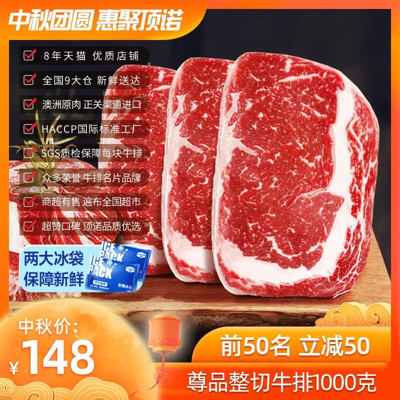 顶诺澳洲进口牛排套餐新鲜原肉整切菲力西冷黑椒牛扒非合成厚