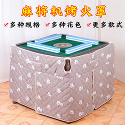 Automatic Mahjong machine grilling fire cover heating cover Mahjong machine enclosure tabletop cloth countertop cloth dustproof cover cloth new