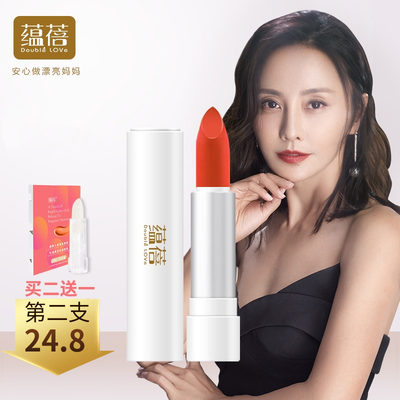Yunbei natural plant pregnant woman lipstick moisturizing special lipstick pure breastfeeding can be used during pregnancy makeup brand authentic