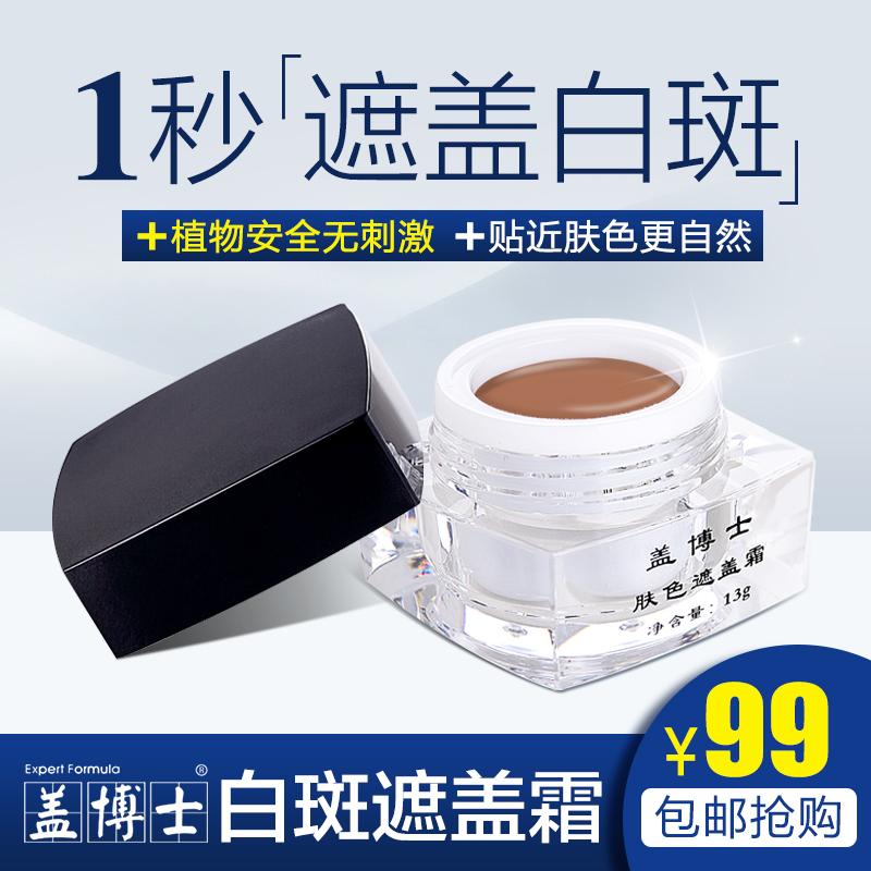 盖博士白斑遮盖霜肤色遮瑕膏外用特效遮白斑神器防水白癜风遮盖液