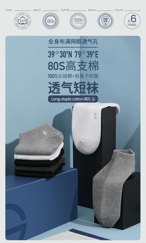 金利来 80支长绒棉 高端品质 抑菌防臭男袜 6双 图2